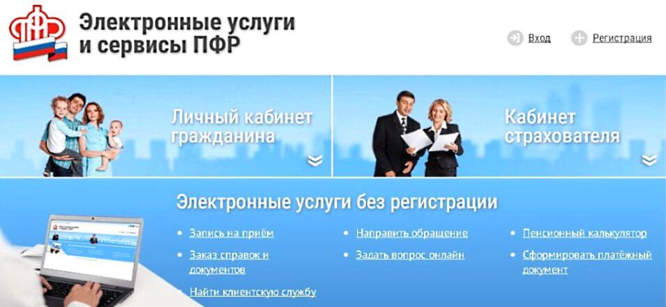 Сайт пенсионного фонда чита личный кабинет сокращение работника предпенсионного возраста досрочная пенсия