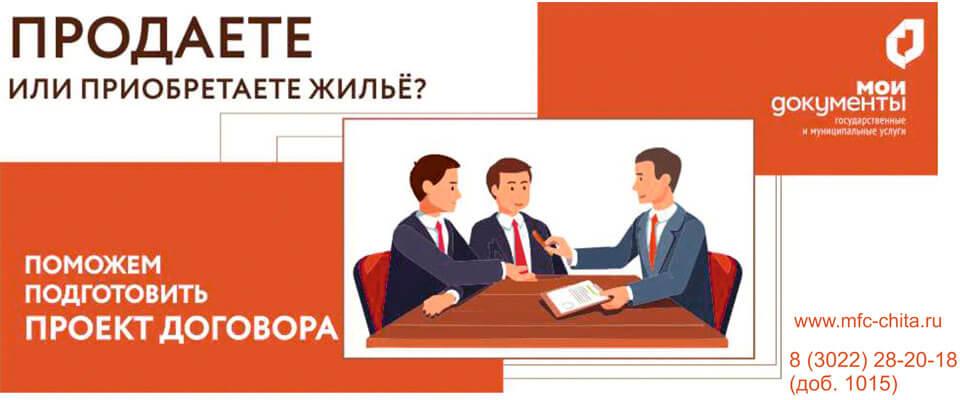 Реклама МФЦ